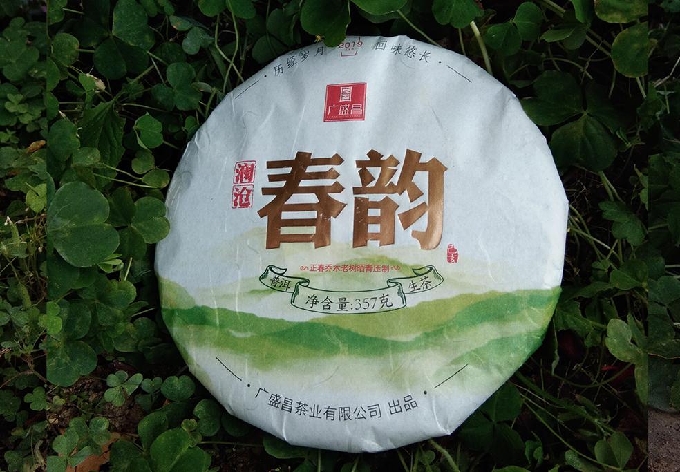 春韵普洱生茶
